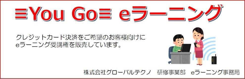 ≡You Go≡ eラーニングショップ