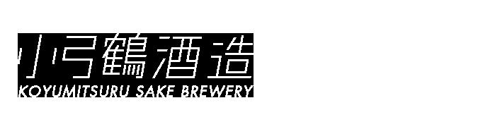 小弓鶴酒造