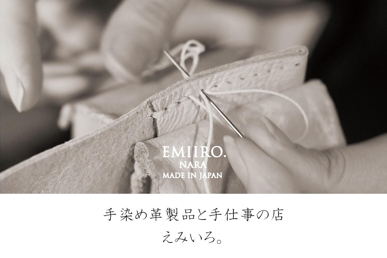手染め革製品と手仕事の店 えみいろ。 奈良の「革財布・革小物・鞄・鹿グッズ・お土産」の通販