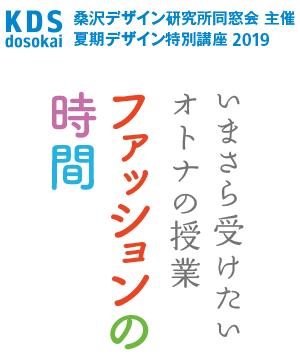 KDS dosokai 2019