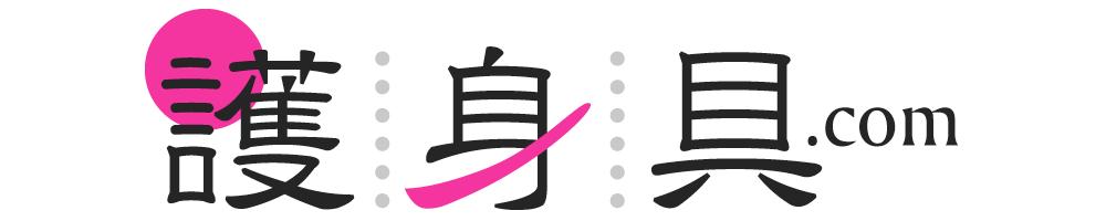 護身具.com 【いざという時の護身用品のお店】