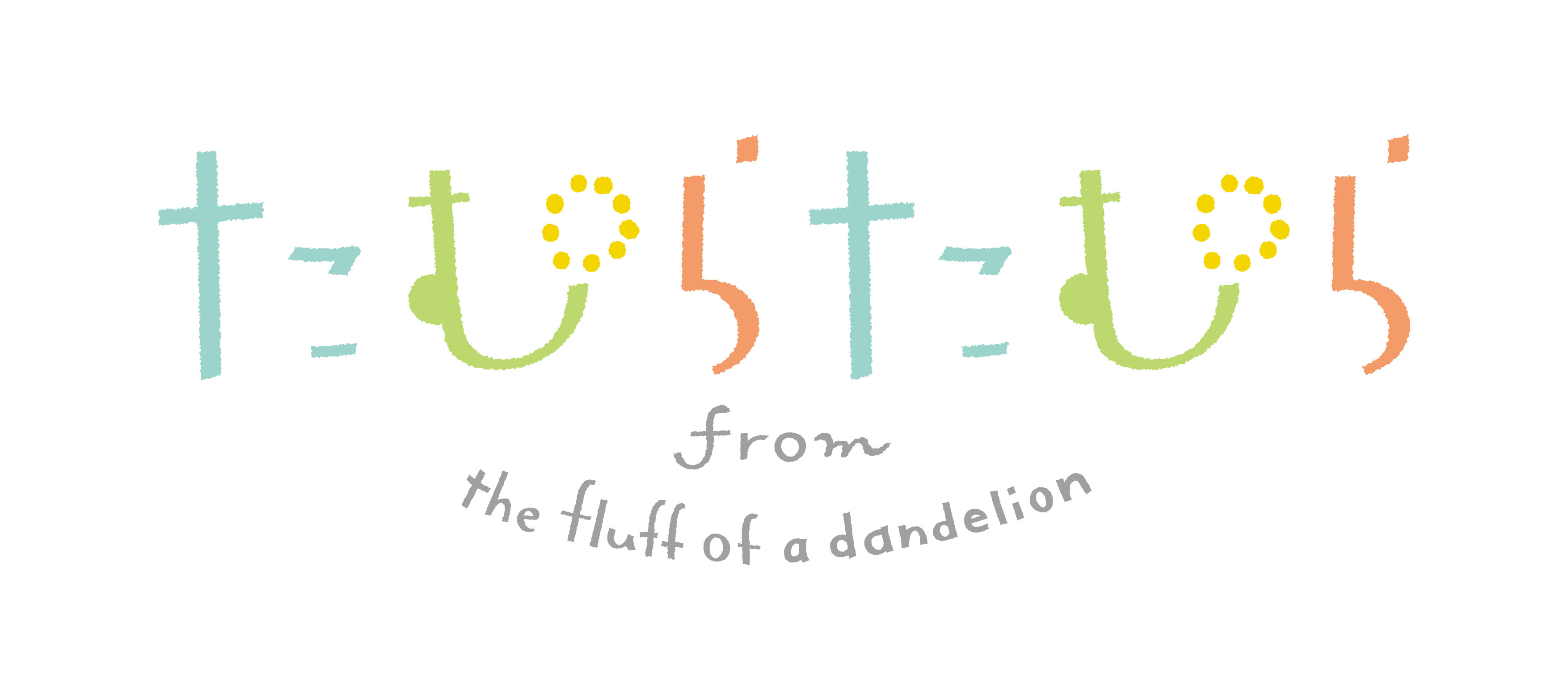 たむらたむら from 〜the fluff of a dandelion〜