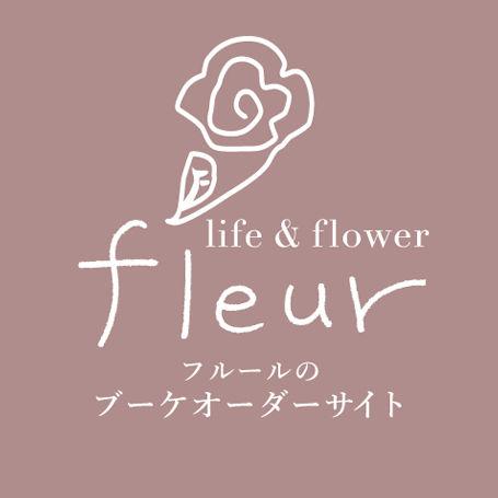 フルールのブーケオーダーサイト ~  fleur Bouquet Order Site ~