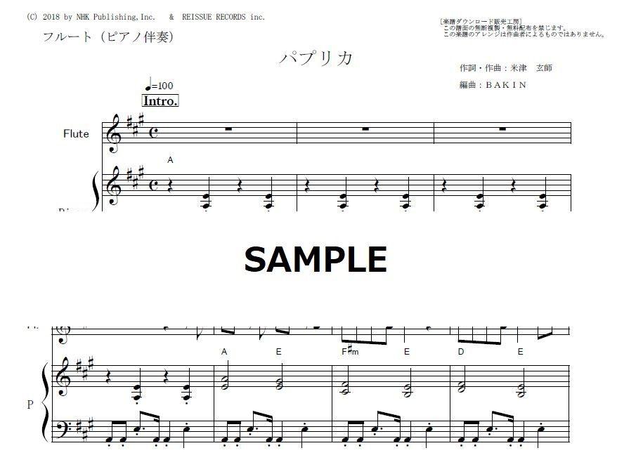 【フルート楽譜】パプリカ(Foorin)NHK2020年東京五輪応援ソング「NHKみんなのうた.