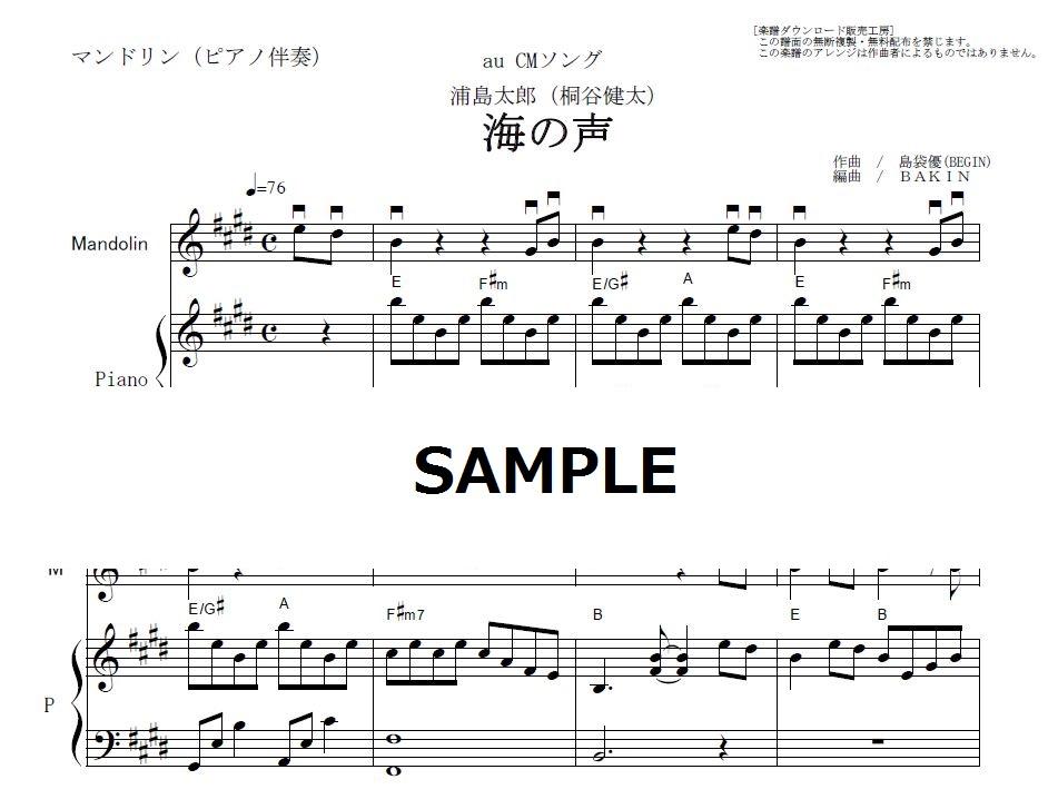 【マンドリン楽譜】海の声~桐谷健太(マンドリンピアノ伴奏 ...