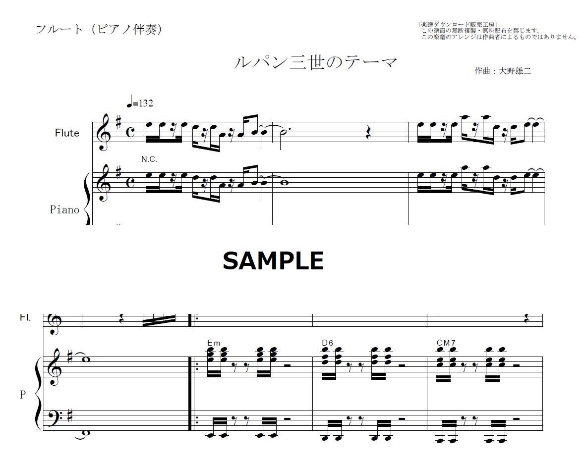 【フルート楽譜】ルパン三世のテーマ(フルートピアノ伴奏 ...