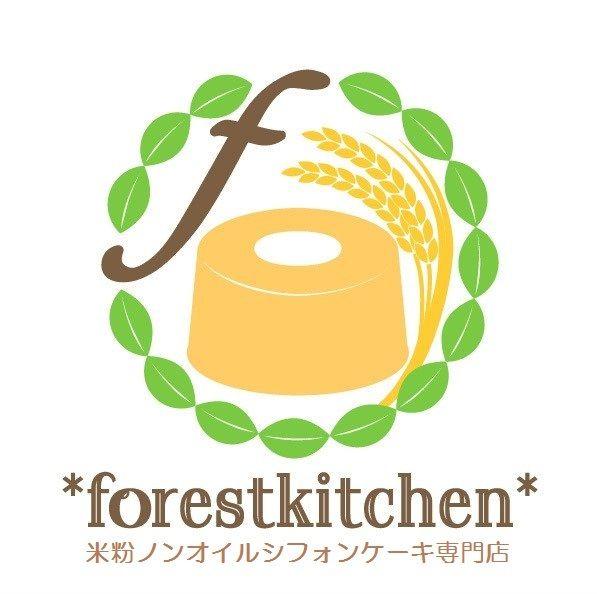 日本初!米粉ノンオイルシフォンケーキ専門店 forestkitchen