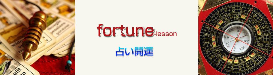 fortune-lesson02
