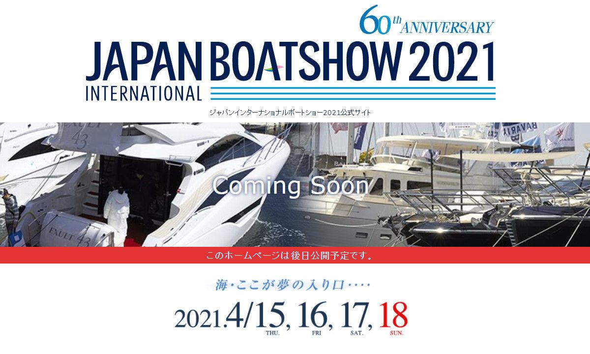 JAPANボートショー2021