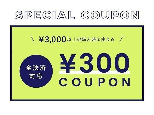 11/30まで!¥300OFF
