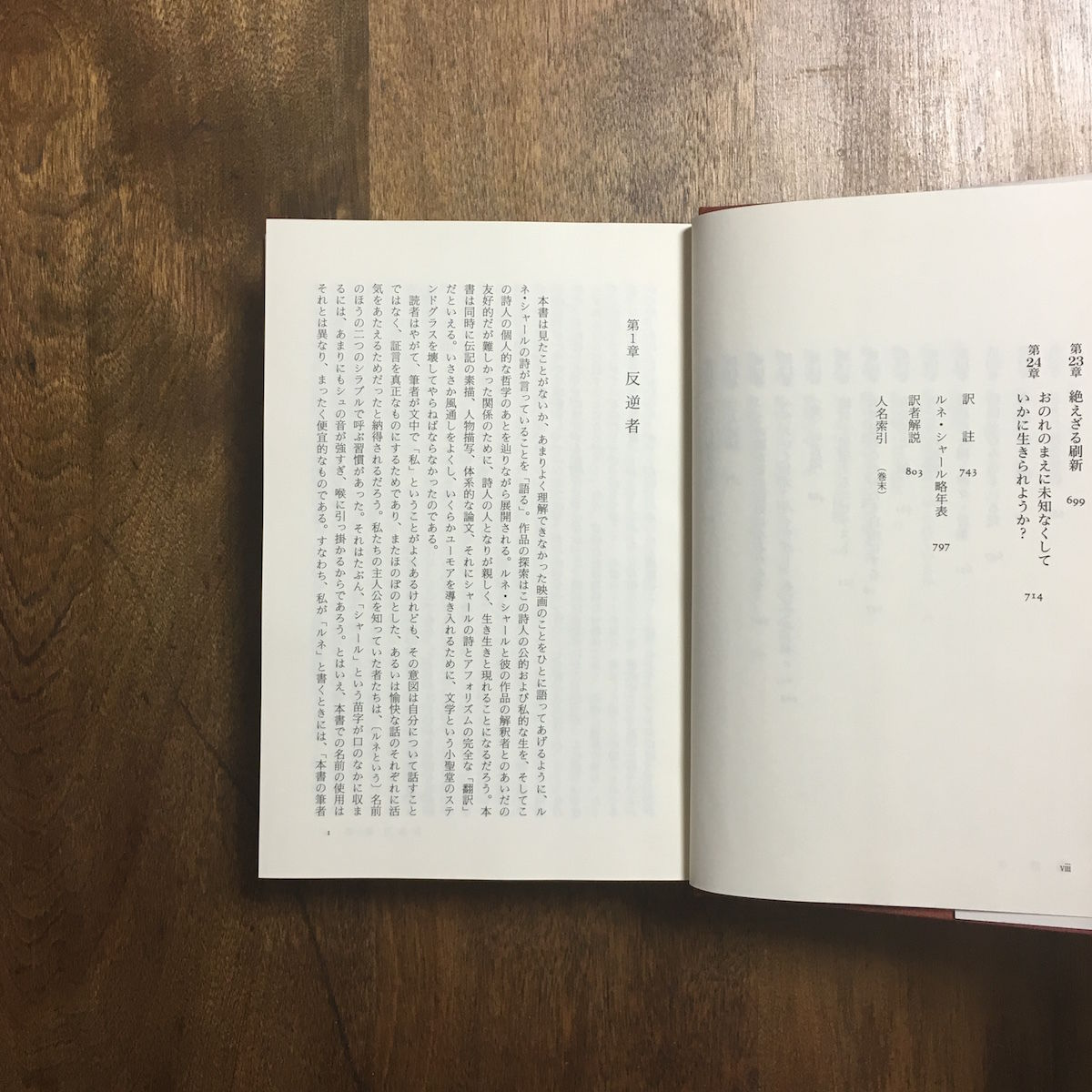 詩におけるルネ・シャール」ポー...