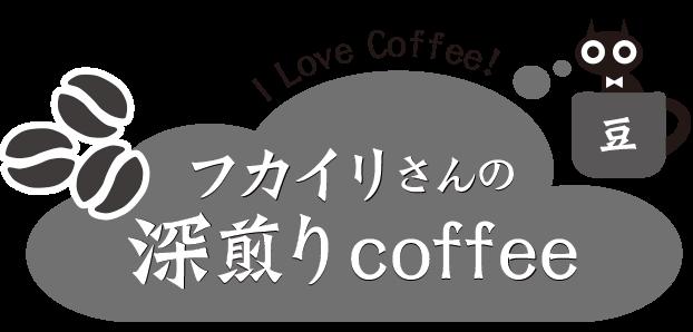 フカイリさんの深煎りcoffee
