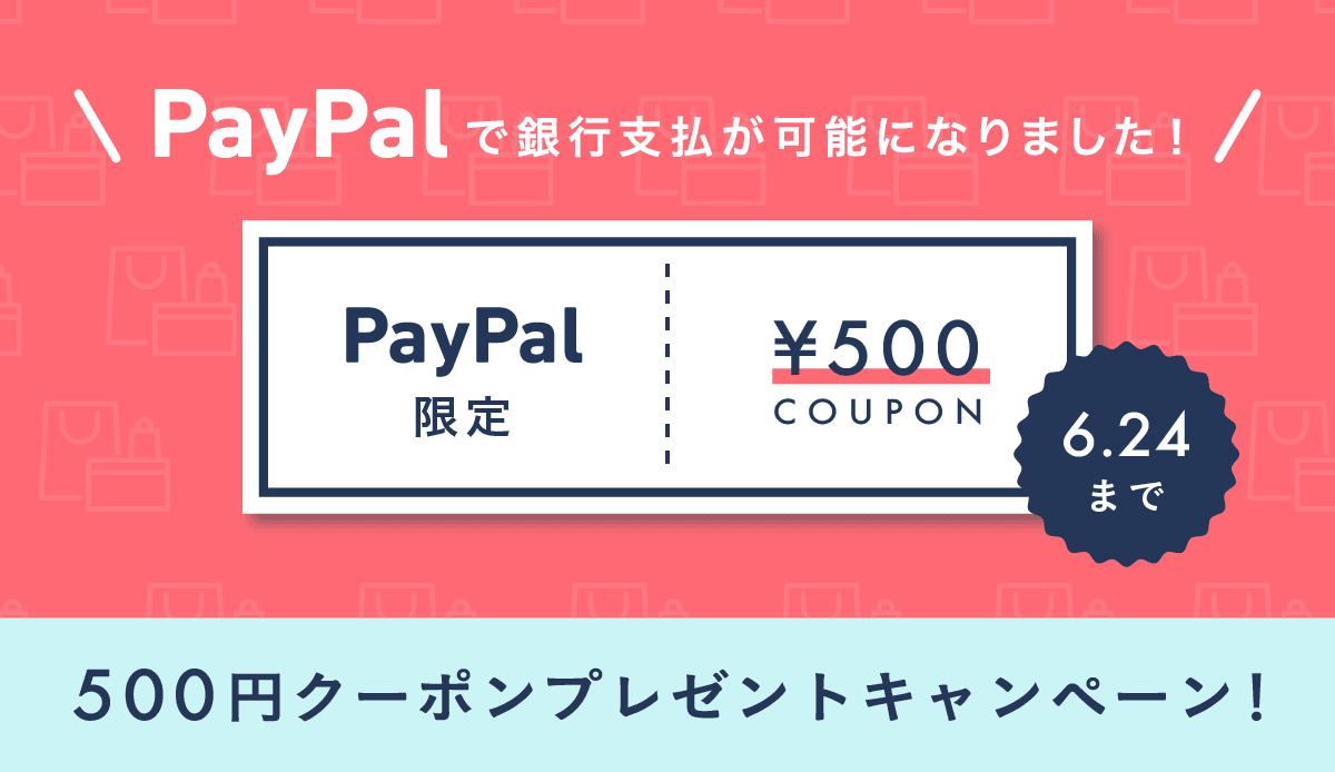 PayPalで500円オフ