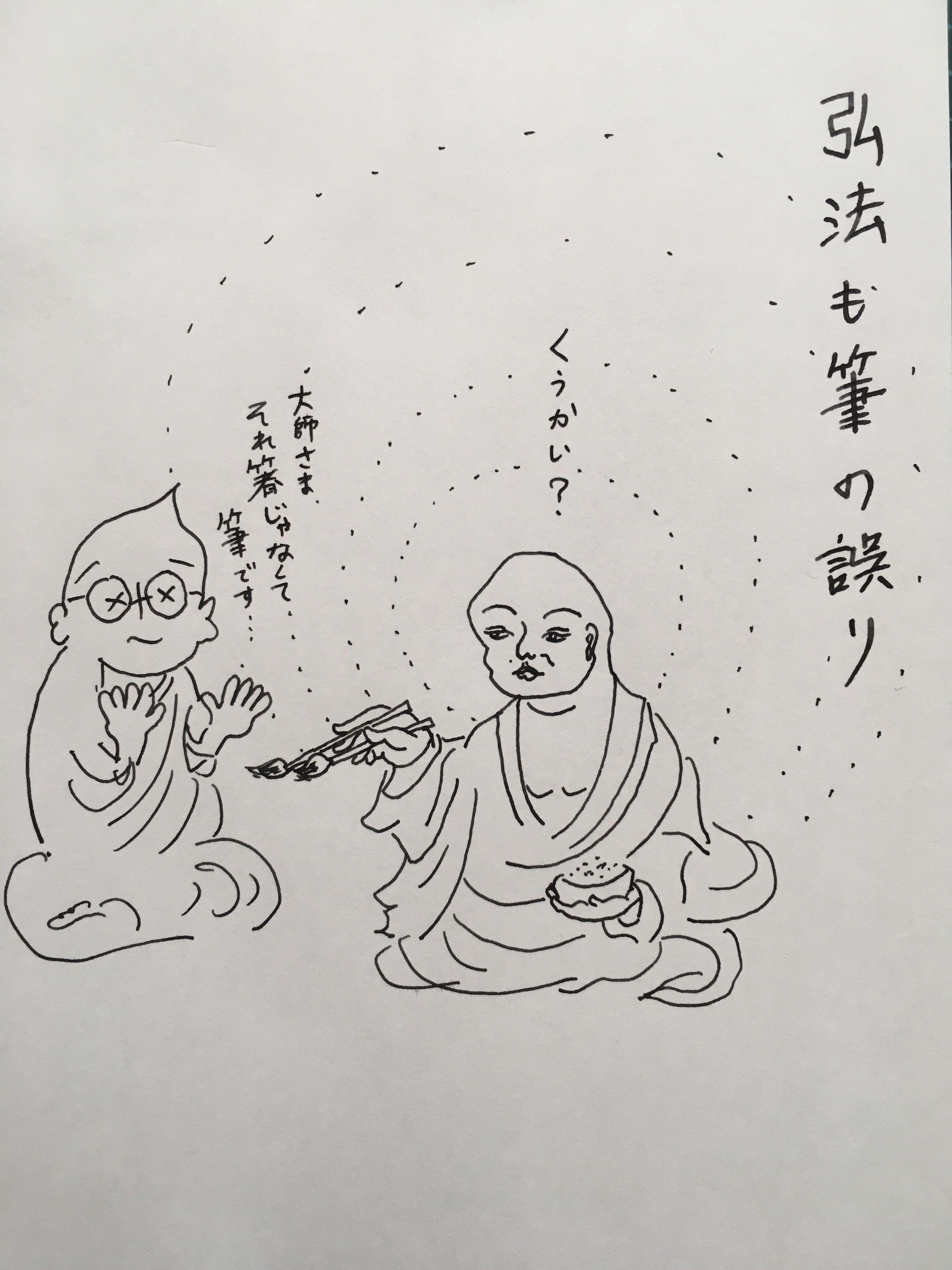 筆 弘法 に 誤り も の