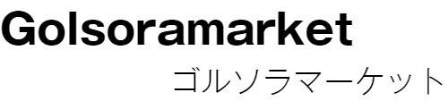ゴルソラマーケット