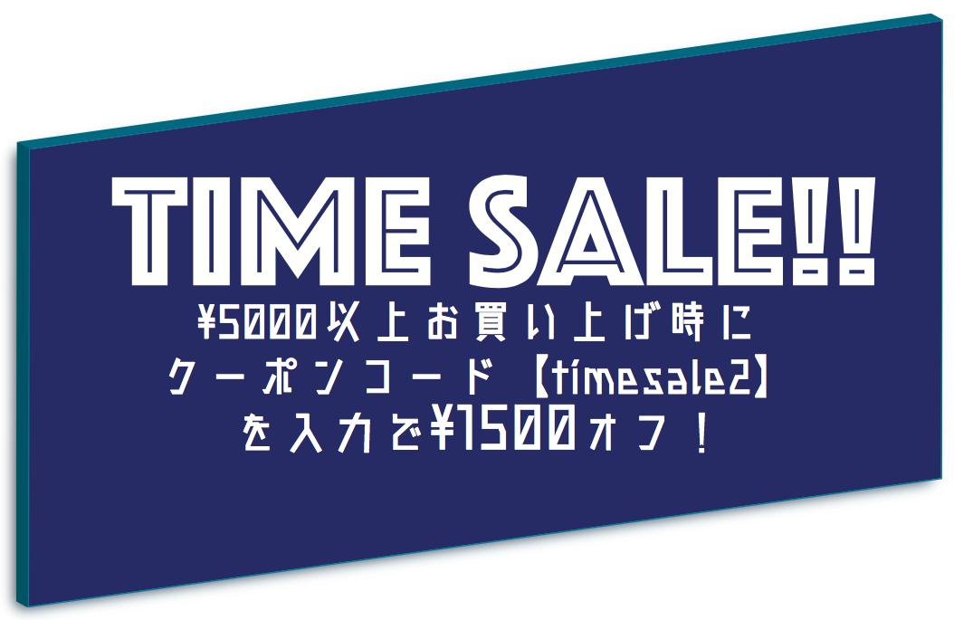 ¥1500オフクーポンセール