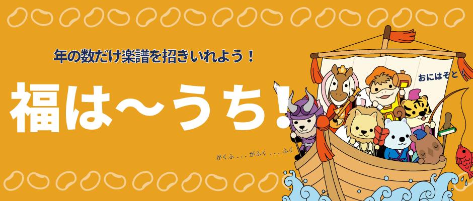 「福は〜うち!」開催中!