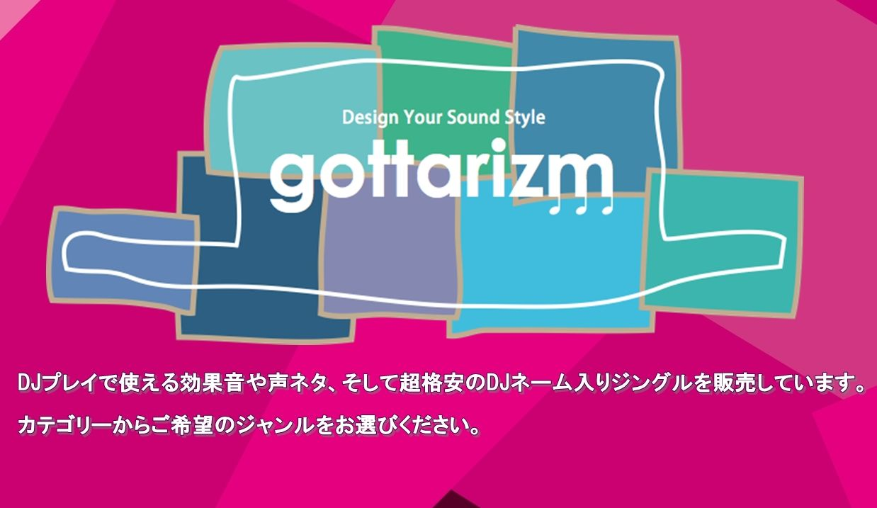 Sound Design Gottarizm