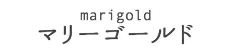 マリーゴールド