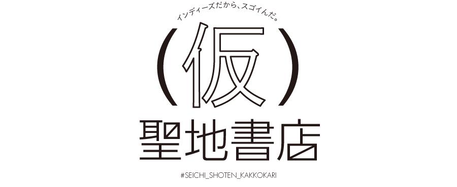 聖地書店(仮)