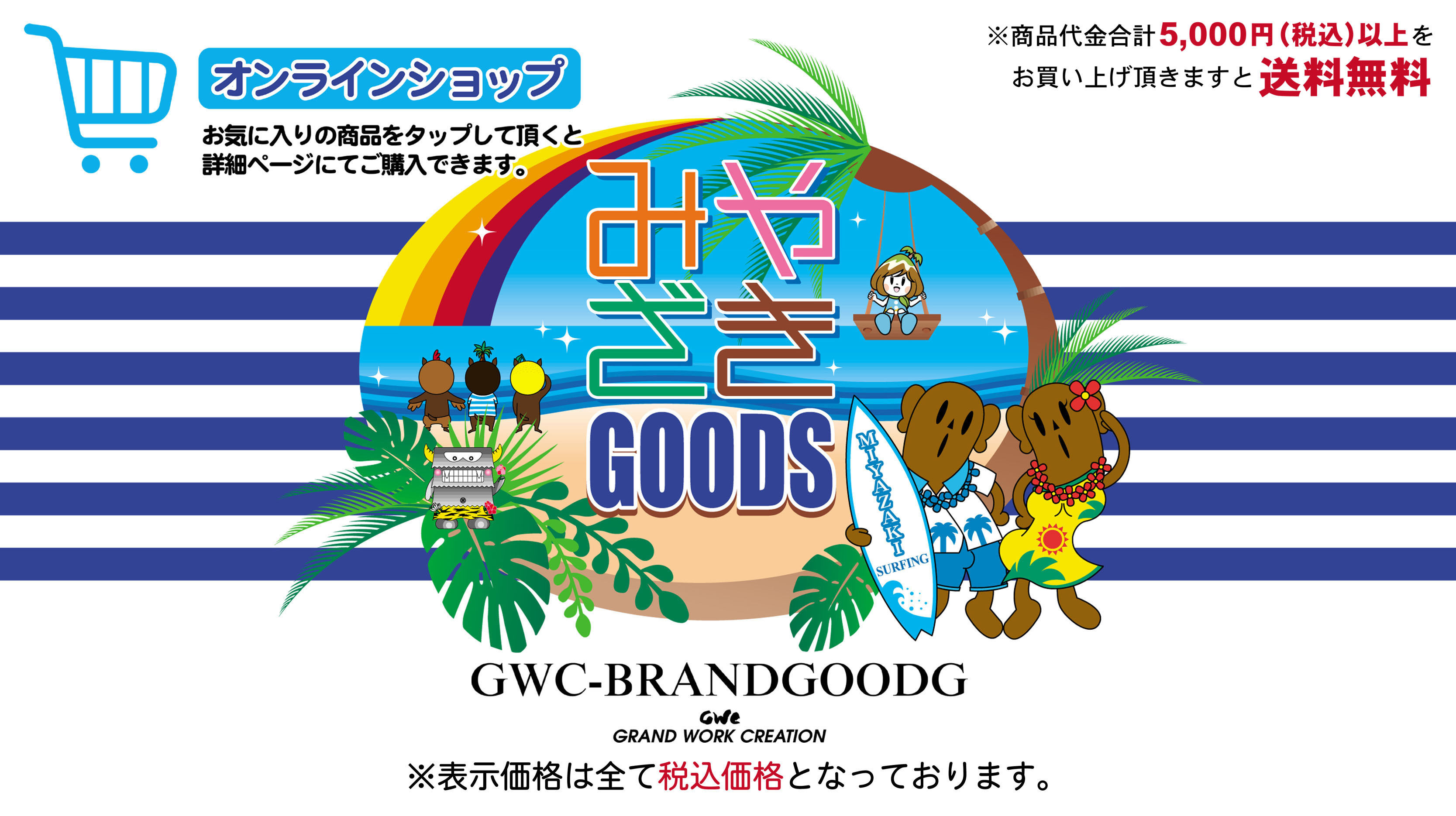 GWC.宮崎グッズ