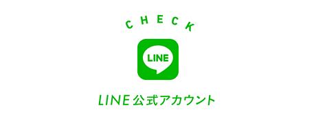 【 開設 】 公式LINE