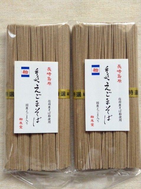長崎島原手延えごまそばお試しセット(250g×2袋)