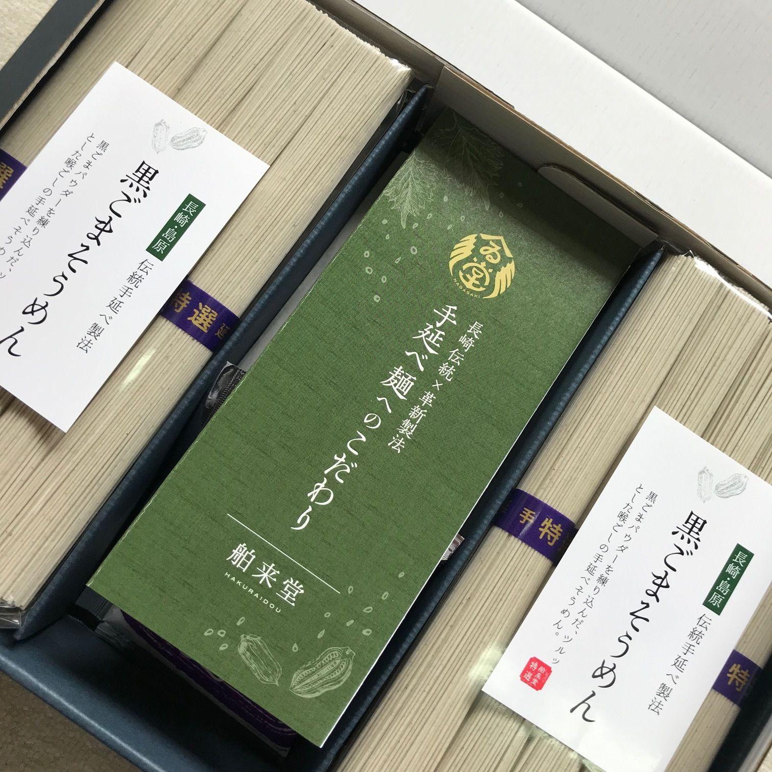 【父の日専用】幻の島原手延べ黒ごまそうめん1kg化粧箱(つゆ付)