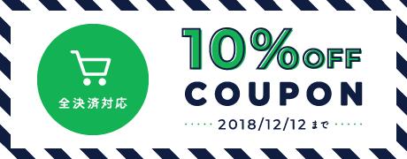 平成最後の12月全決済対応クーポン 1万円(税込)以上のお買い物をして頂いたお客様に10%分割引クーポンを発行いたします!クーポンコードはこちら!