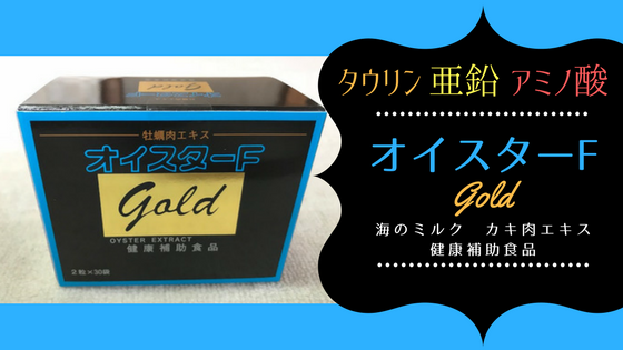 【初売りスーパーセール】オイスターFゴールド|タウリン・亜鉛・アミノ酸サプリ【限定12箱】