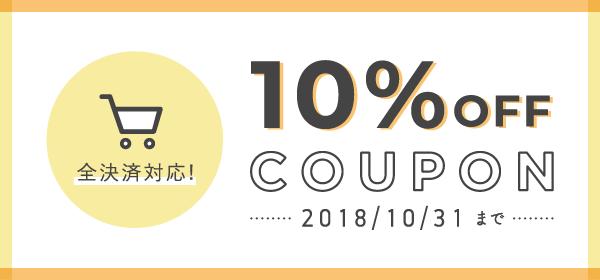 千円以上のお買い物で10%割引クーポン