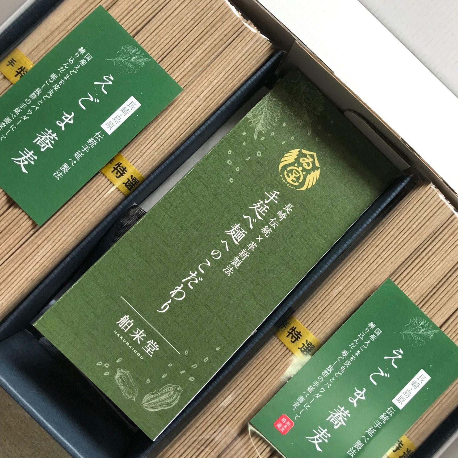 【父の日ギフト専用】長崎島原手延べえごまそば1kg(つゆ付)