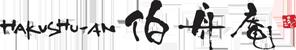 Hakushu-an WEB store (World)