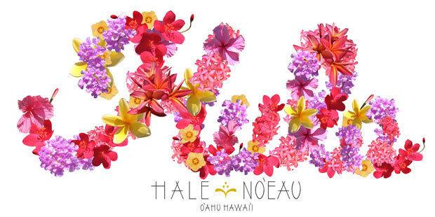 Hale Noʻeau(ハレノエアウ)