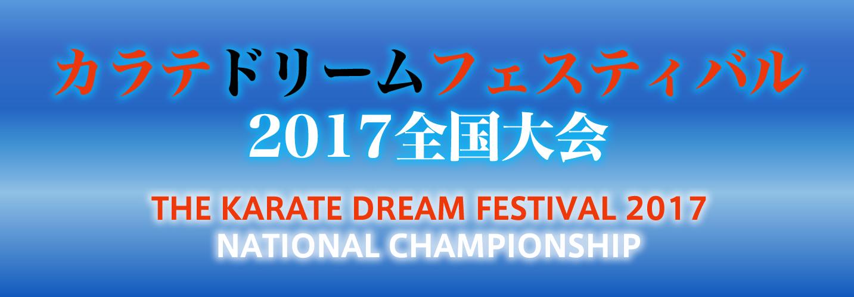 空手ドリームフェスティバル2017