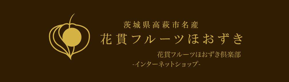 【花貫フルーツほおずき】インターネットショップ
