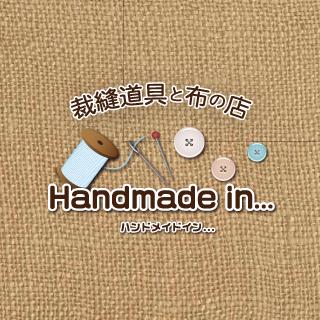 裁縫道具と布の店 Handmade-in...