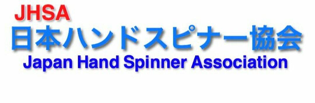 日本ハンドスピナー協会 販売事業部