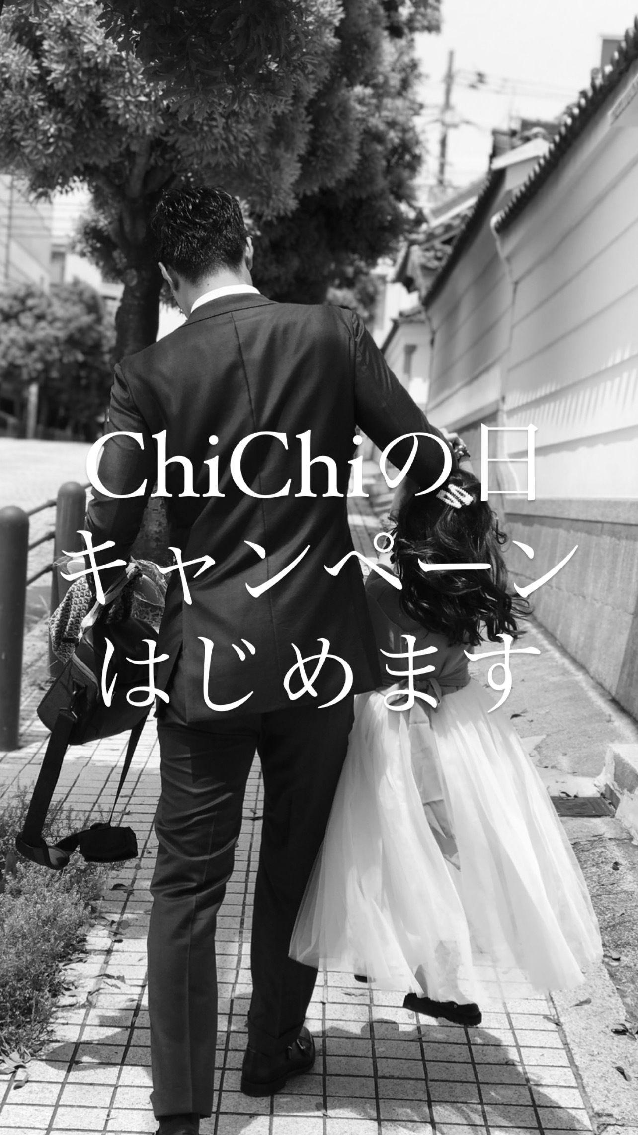 ChiChiの日