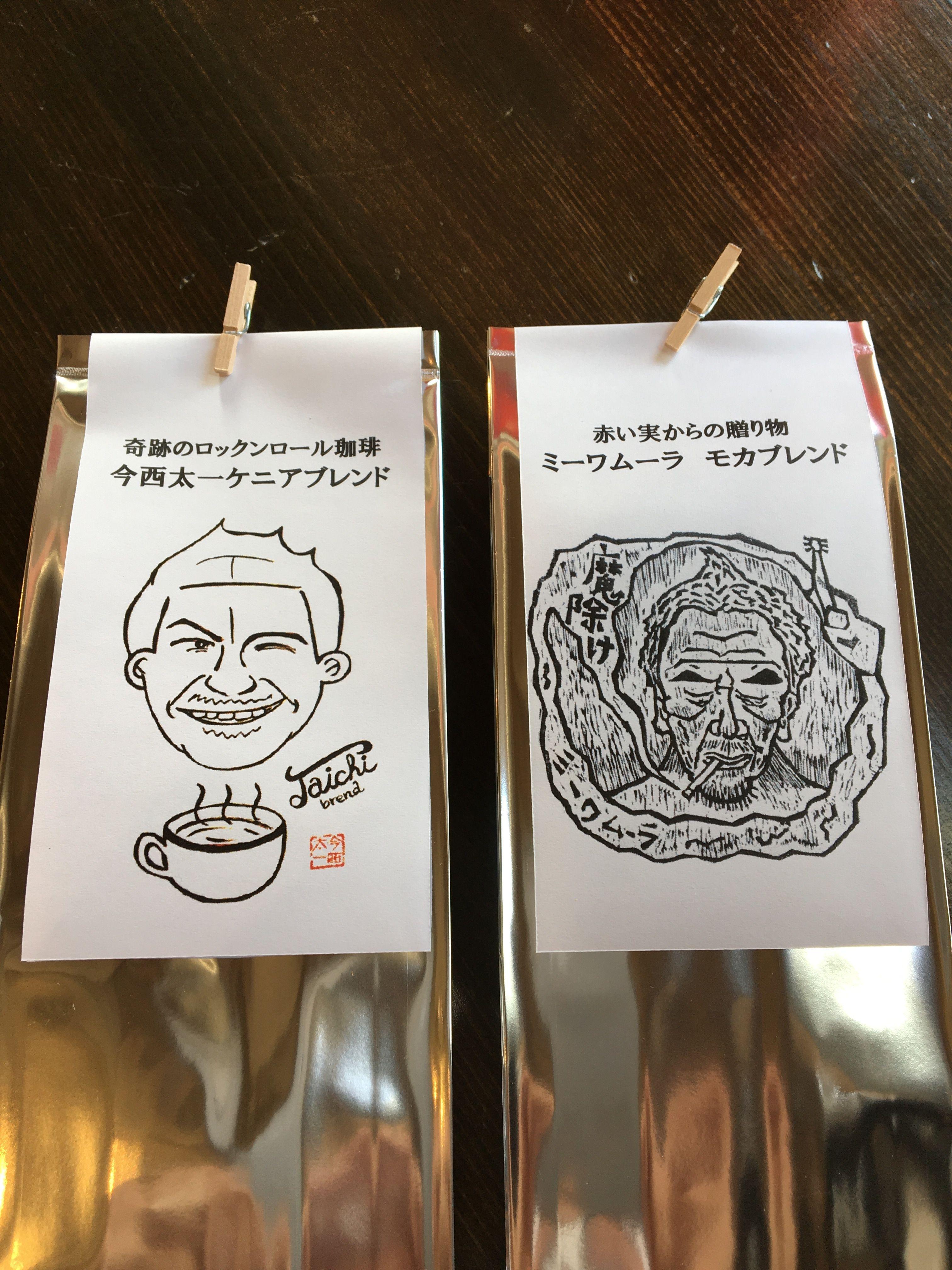 コラボブレンド発売!