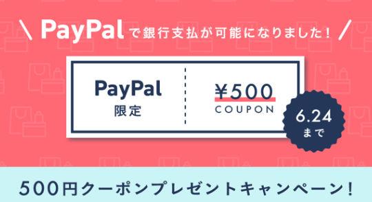 PayPal支払いクーポン