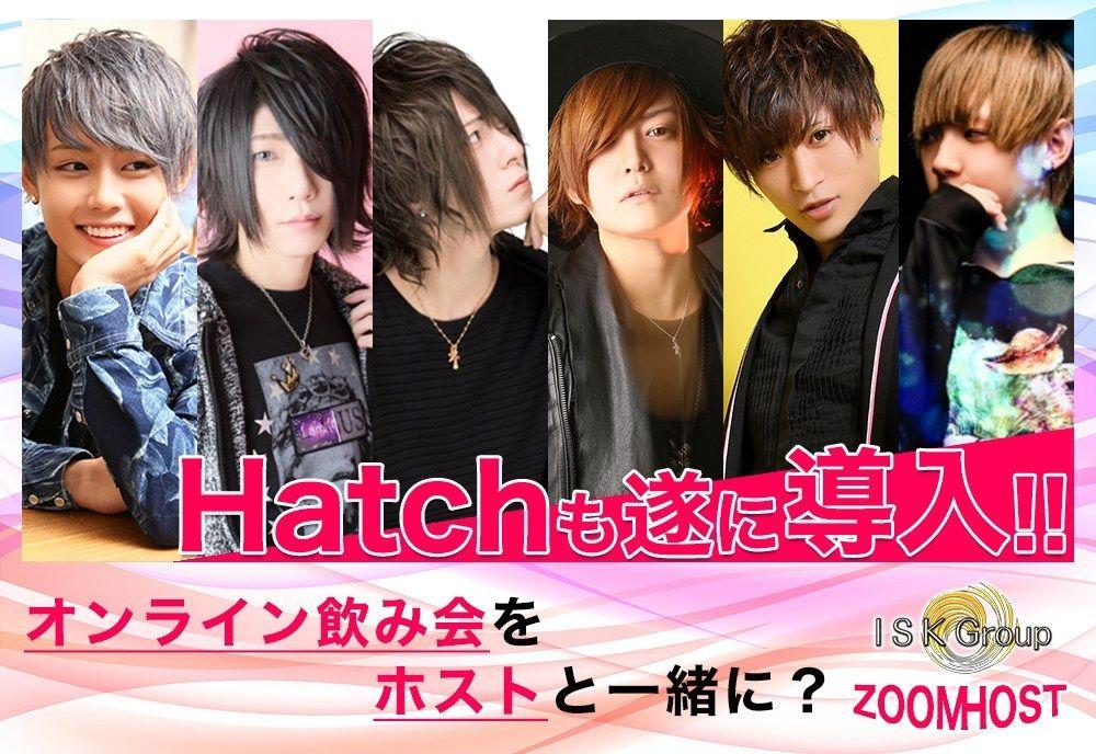 【Hatch】 で ズムホス!