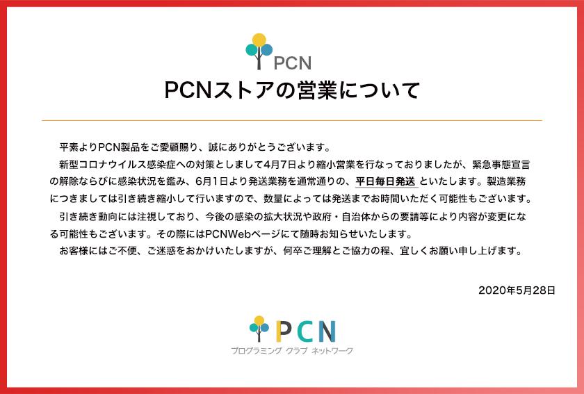 PCNストアの営業について
