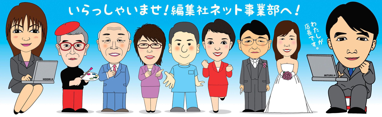 編集社ネット事業部