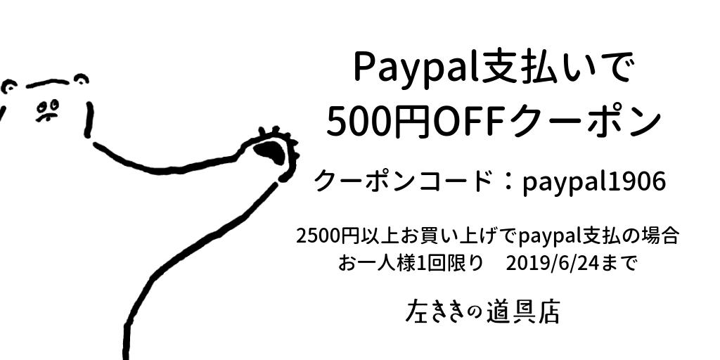 Paypalで500円OFF
