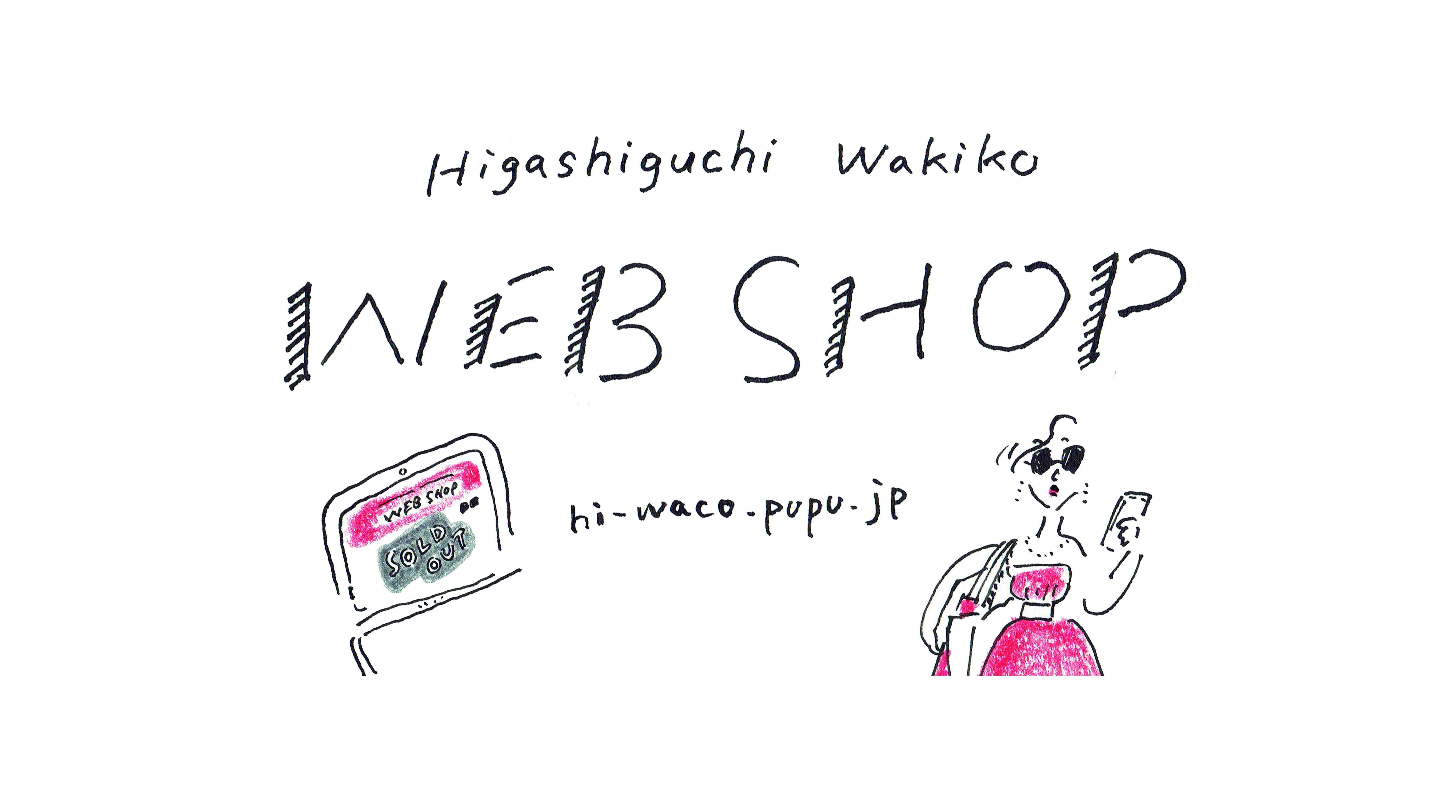 higashiguchi wakiko   WEB SHOP