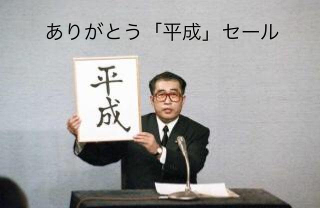 ありがとう「平成」セール開催