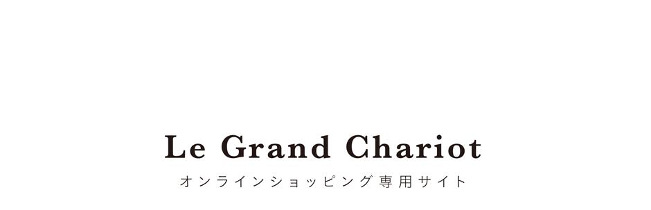 ル・グランシャリオ/クリスマスケーキ予約専用サイト