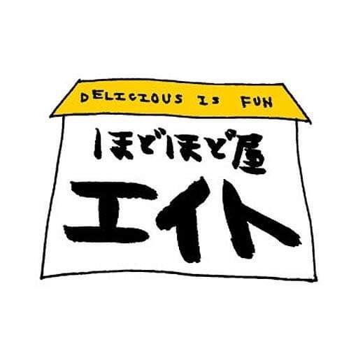 ほどほど屋エイト DELICIOUS IS FUN!!