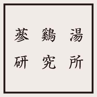 参鶏湯研究所